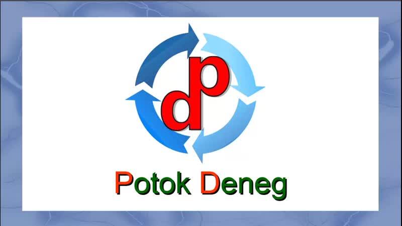 Potok_Deneg - первый обзор