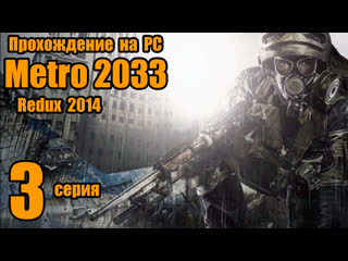 Metro 2033 Redux #3