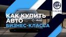 Купил новый Lexus ES250 за 840.000 рублей. Отзыв о Финико (Finiko)
