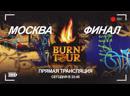 BURN Tour 2019 Финал