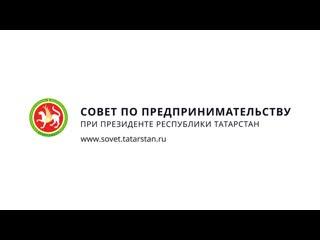 XIV расширенное заседание Совета по предпринимательству при Президенте РТ