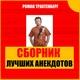 Роман Трахтенберг - Сборник лучших анекдотов, Часть 70