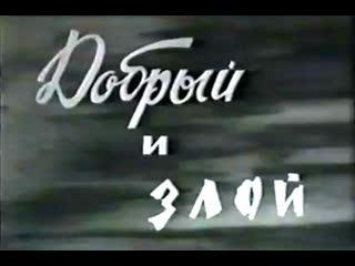 Добрый и злой (1972) реж. Феликс Соболев