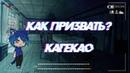 КАК ПРИЗВАТЬ КАГЕКАО Страшилка в Гача Лайф МИНИ ФИЛЬМ В ГАЧА ЛАЙФ Gacha life На русском