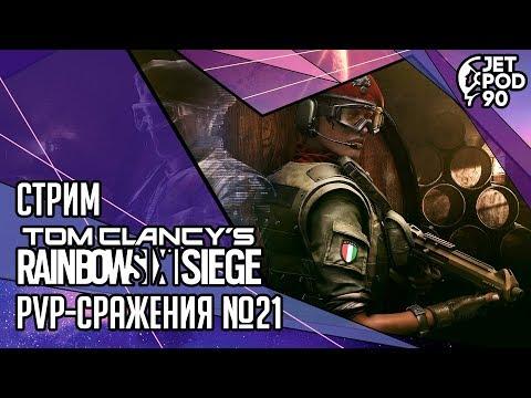TOM CLANCY'S RAINBOW SIX SIEGE игра от Ubisoft СТРИМ PvP сражения вместе с JetPOD90 часть №21 смотреть онлайн без регистрации