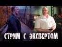 Стрим с Андреем Замятиным