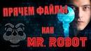 Прячем файлы как Mr Robot Обзор VeraCrypt и DeepSound