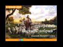 Альфа и Омега истории программа Пастырь добрый