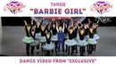 Девочка Барби / Barbie girl / Dance video / DG Exclusive