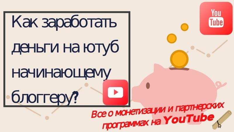 Как заработать деньги на Ютуб? Все о монетизации и партнерских программах За что платят?