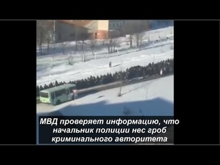 МВД проверяет информацию, что начальник полиции нес гроб криминального авторитета.№1016