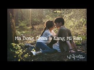 |MV| Растопи меня нежно || Позволь мне растаять || Melting Me Softly || Ma Dong Chan & Kang Mi Ran