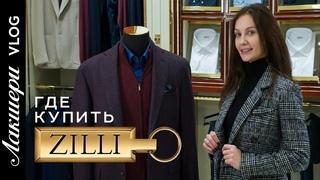 Лакшери Vlog. Zilli - французский бренд №1. Разбор коллекции FW-2018/2019