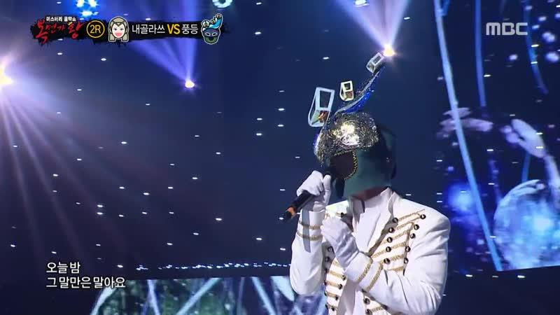 King of Mask Singer E186