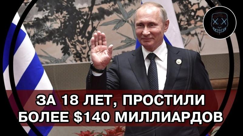 Путин заботится обо всех кроме своего народа За 18 лет простили более $140 миллардов