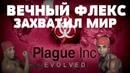 РИКАРДО МИЛОС ФЛЕКСИЛ И ЗАХВАТИЛ МИР В PLAGUE INC| ВЕЧНЫЙ ФЛЕКС