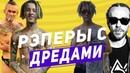 ТОП РЭПЕРОВ С ДРЕДАМИ(KIZARU,MORGENSTERN,LIL MORTY,ДЕЦЛ,ROCKET)