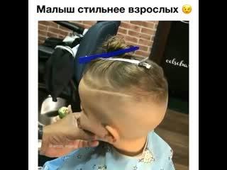 Какой стильный малыш
