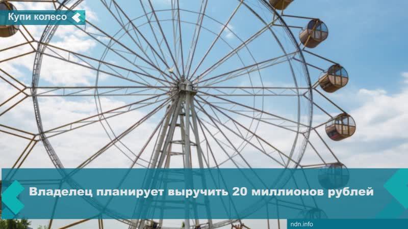 Колесо обозрения на Михайловской набережной выставили на продажу