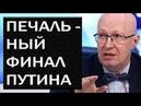 Какой финал ждет Путина и как его будут судить... Валерий Соловей