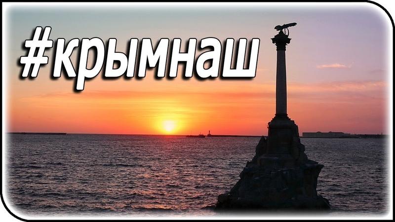 Крым наш, а санкции накладывают на Китай!