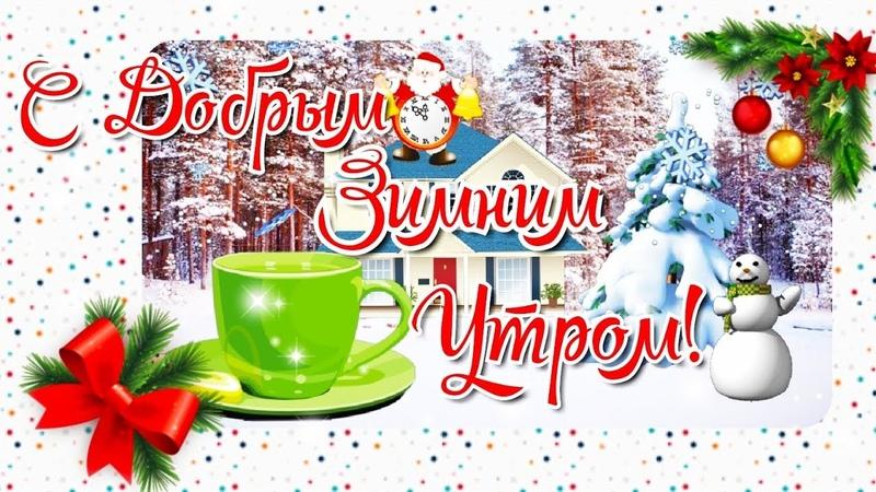 Открытка доброго утра зимнего вторника