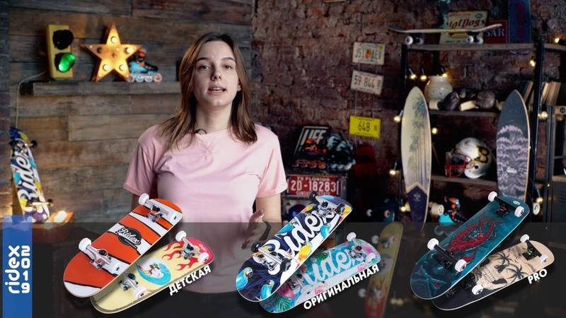 Скейтборды Ridex. PRO коллекция.