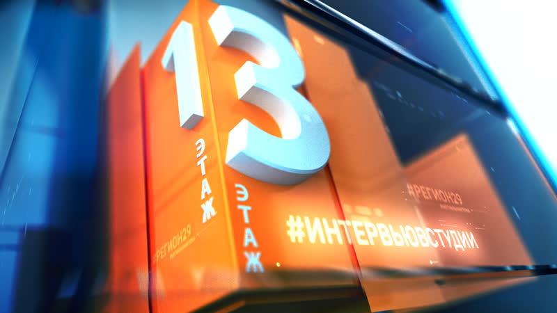 Программа «13 этаж» с Екатериной Штейнберг и Кириллом Романовым