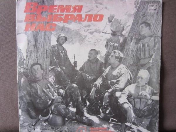 Various - Песни Воинов Интернационалистов 4 Время Выбрало Нас (Songs of the Soviet-Afghan War)