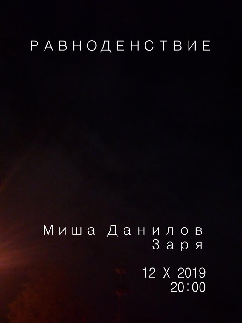 Афиша Тула РАВНОДЕНСТВИЕ: Миша Данилов / Заря