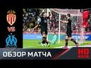 15 09 2019 Монако Марсель 3 4 Обзор матча