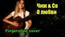Чиж Ко - О любви | Fingerstyle - На гитаре разбор