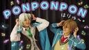 【あんスタ】日々樹渉の誕生日を祝って「PONPONPON」踊ってみた【はりゅ~*123