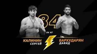 6. Калинин Сергей VS Бархударян Давид. ДОНСКАЯ БИТВА Воронеж 2018