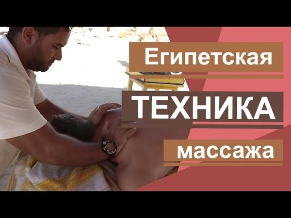 Египетская техника массажа спины и шеи Egyptian back and neck massage technique ا