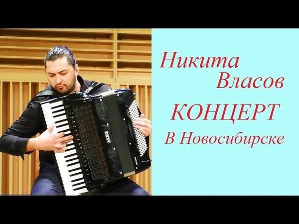 КОНЦЕРТ аккордеониста Никиты ВЛАСОВА в Новосибирске 29.03.18