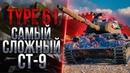 TYPE 61 - ТАНК НЕ ДЛЯ ВСЕХ. ТЁМНАЯ ЛОШАДКА СРЕДИ СТ-9 WOT