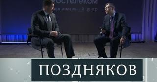 Эксклюзивное интервью руководителя «Ростелекома» Михаила Осеевского в программе «Поздняков» — в понедельник на НТВ