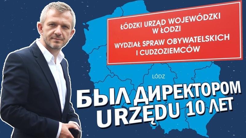 🔴 экс-директор Urzędu (Jacek Winiarski). ВОПРОС-ОТВЕТ 1