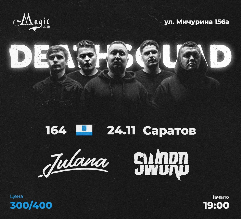 Афиша Саратов DEATHSQUAD / 24.11.19 Magic club