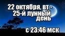ЛУННЫЙ КАЛЕНДАРЬ НА 22 ОКТЯБРЯ 2019 ГОДА - 25 ЛУННЫЙ ДЕНЬ