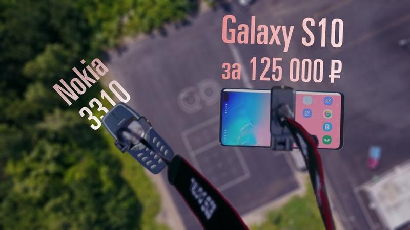 Дроп-тест Galaxy S10 и Nokia 3310 со 100 метров!