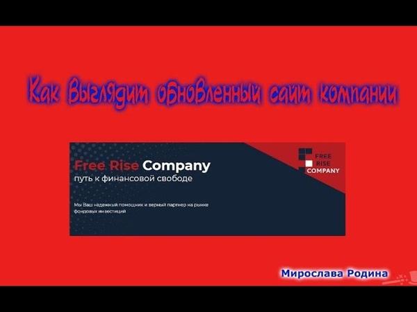 Как выглядит обновлённый сайт компании Free Rise Company