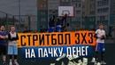 Стритбол 3x3 на деньги тренерский данк контест BallGames