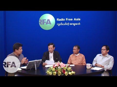 RFA စကားဝိုင္း (၂၀၁၉၊ ေအာက္တိုဘ ၅ ရက္)