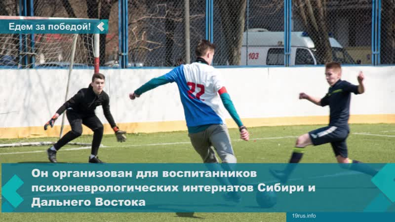 Спортсмены из Хакасии сыграют на турнире по мини-футболу в Новосибирске