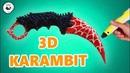 3D ручка Рисуем Керамбит из CSGO Как нарисовать нож Керамбит 3D-ручкой