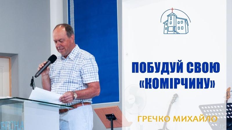 Побудуй свою комірчину Пастор Гречко Михайло