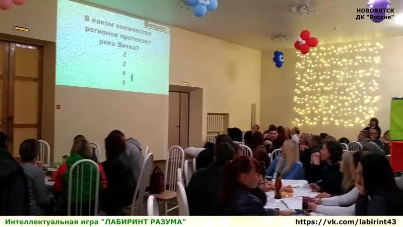 ЛАБИРИНТ РАЗУМА игра 30 08 2019