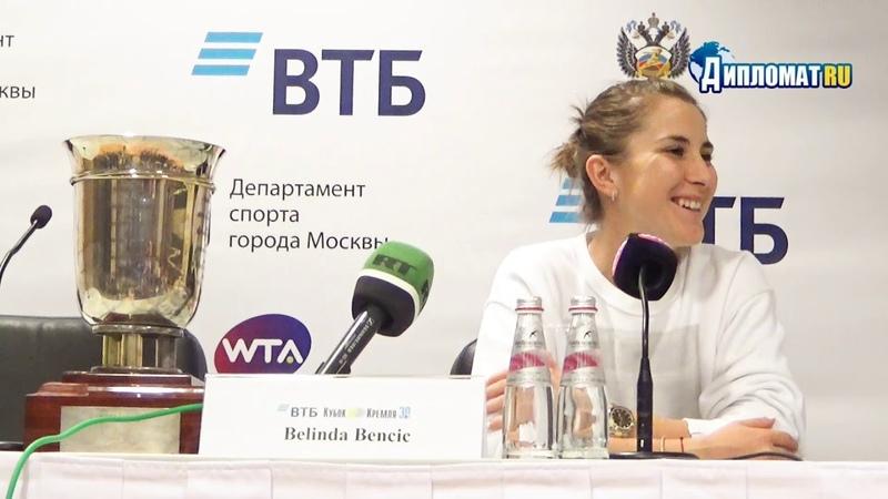 Белинда Бенчич - победительница турнира ВТБ Кубок Кремля